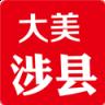 大美涉县app最新版2021v1.0.160601 安卓版