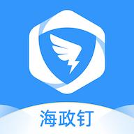 海政钉app手机版v1.9.7 官方版