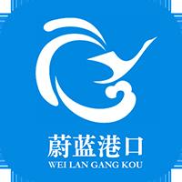 防城港市蔚蓝港口app官方版v1.0.2 安卓版