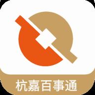 杭嘉百事通平台最新版v1.0.0 安卓版