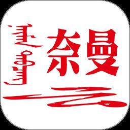 活力奈曼云app苹果版v1.2.81