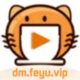 肥猫动漫app手机版v1.0.2 安卓版
