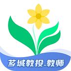 漳州市芗城教投教师版v1.0 最新版