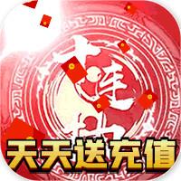 聚义三国送千元充值版v1.0