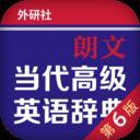 朗文当代英语辞典英汉双解版v4.4.0 最新版