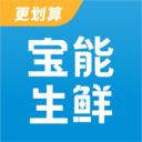 宝能生鲜社区团购app安卓版v1.5.0 手机版