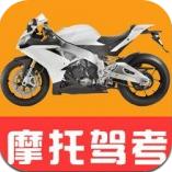 驾考摩托车题库app安卓版v1.3.2