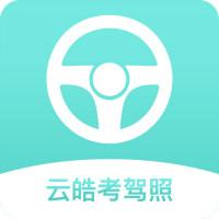 云皓考驾照app最新版v1.0