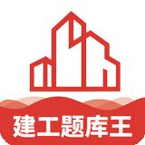 建工题库王app免费版v1.0.1 安卓版