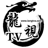 龙视tv(含会员激活码)破解版v3.5.20