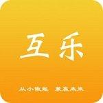 互乐做任务赚钱app最新版v1.0.0 红包版