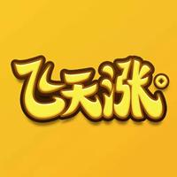 飞天涨app手机版v1.0 安卓版