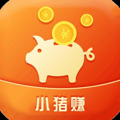 小猪赚任务赚钱app安卓版v1.0.1 红包版