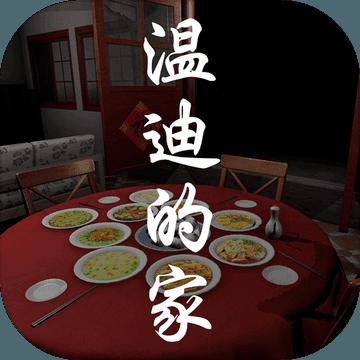 孙美琪疑案温迪的家破解版v1.0 安卓版