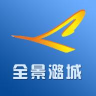 全景潞城手机客户端v2.1.3 最新版