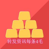 转发资讯每条4毛app安卓版v1.0 手机版