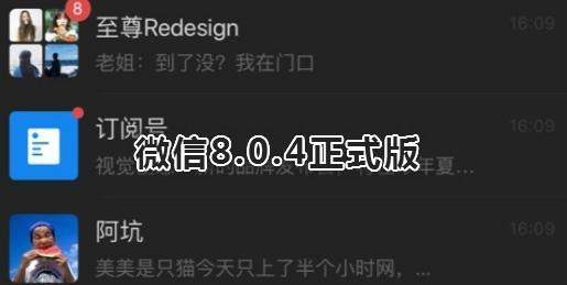 微信8.0.4正式版
