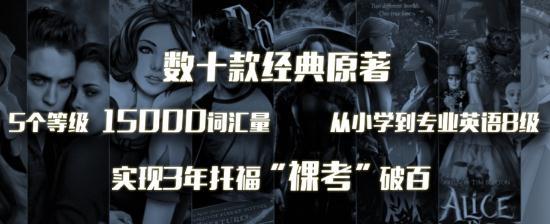 深圳书戏英语手机客户端