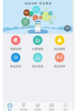 南方就业app最新版