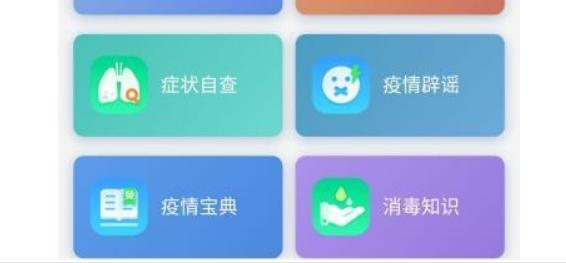 健康抚州app苹果版