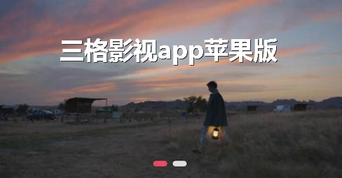 三格影视app苹果版