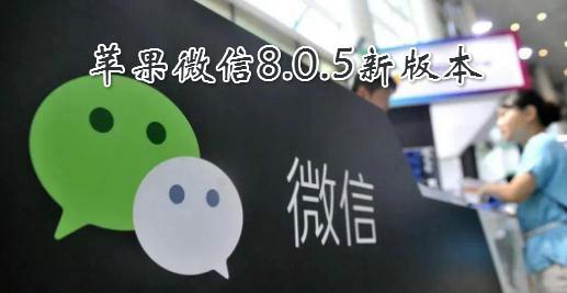 苹果微信8.0.5新版本
