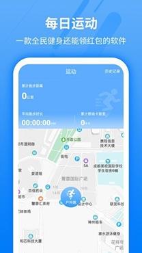 每日运动走路app最新版