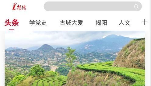 i揭阳app苹果版