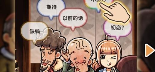 关东煮店人情故事4安卓版