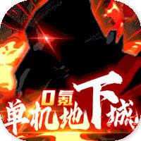 暗夜格斗单机地下城0氪金版v1.0 最新版
