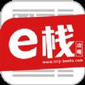 e栈攻略app安卓版v1.2.0 手机版