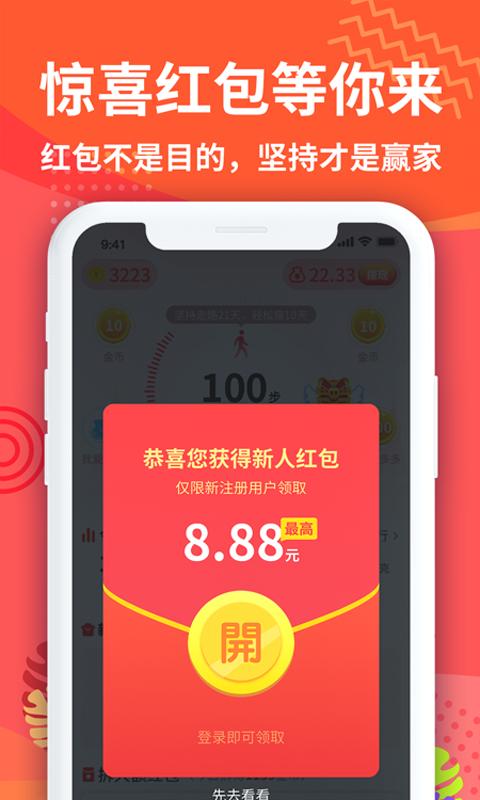 步步挣宝app红包版v1 手机版