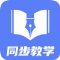 小学教学(同步教学)app最新版v1.0.0 安卓版
