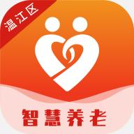 温江智慧养老app最新版v1.0.4 手机版