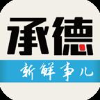 承德新鲜事儿app安卓版v3.0.6 手机版