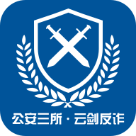 云剑反诈app官方版v1.0.0.1025 最新版
