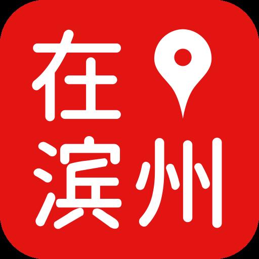 在滨州app安卓版v1.0.0 官方版