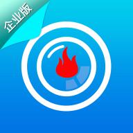 消防智慧云企业版最新版v1.0.2 安卓版