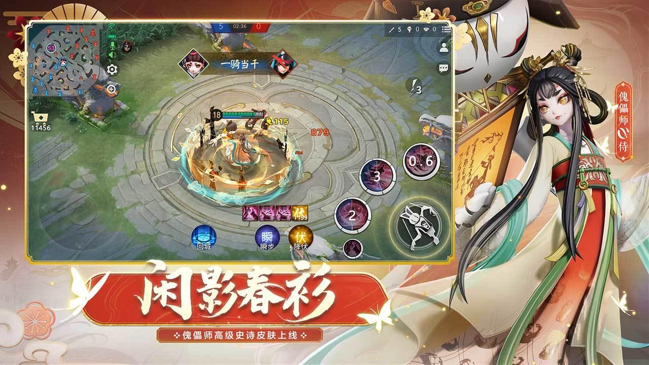 决战平安京官服v1.81.0 最新版