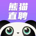 熊猫直聘app安卓版v1.0.1 最新版