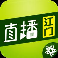 直播江门公共频道app官方版v3.0.0 最新版