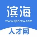 滨海直聘app最新版v1.8.1 手机版