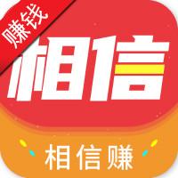 相信赚转发文章赚钱app最新版v0.0.1 红包版