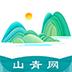 山青网app安卓版v1.0 最新版