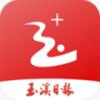 玉溪政务服务网手机客户端v1.0.0 最新版