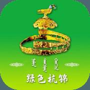 绿色杭锦app最新版v5.1.0 安卓版