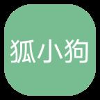 狐小狗软件库破解版v1.0 免费版