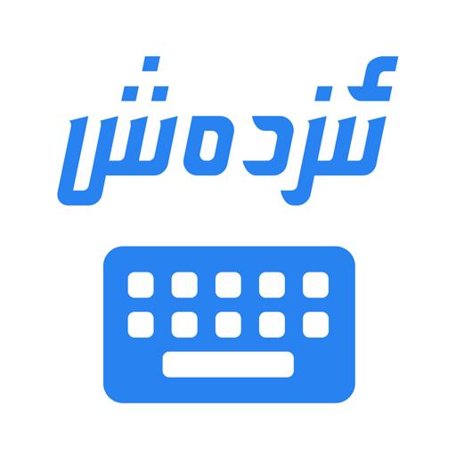 izdax维语手机输入法新版2021v1.0.7 安卓版