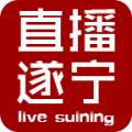 直播遂宁新闻平台v2.19 最新版