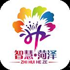 智慧菏泽app最新版v1.2 安卓版